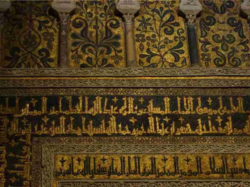 Detalle del Mirhab de la Mezquita de Córdoba